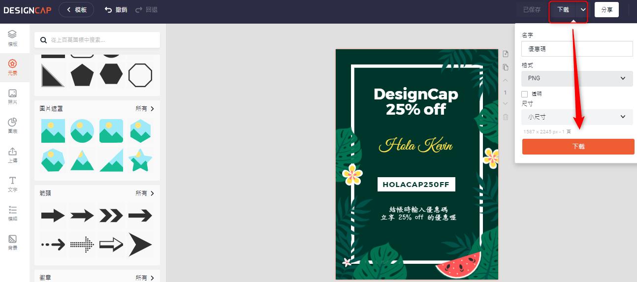 DesignCap教學 6