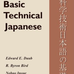 "Edward E. Daub, Robert Byron Bird & Nobuo Inoue, ""Basic Technical Japanese"", 1990."