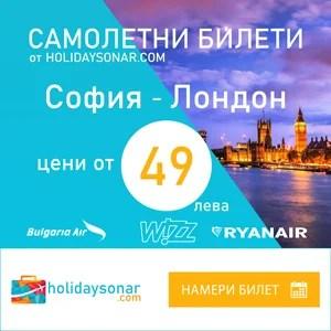 евтини самолетни билети от София до Лондон