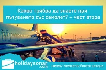 Съвети при при пътуването със самолет