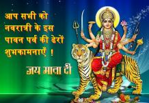 Happy Navratri Wish Picture 7