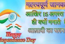 15 अगस्त को ही क्यों मनाते है आज़ादी का जश्न?