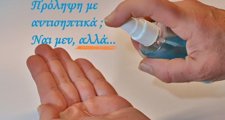 Πρόληψη κορονοϊού & άλλων λοιμώξεων, με αντισηπτικά & απολυμαντικά