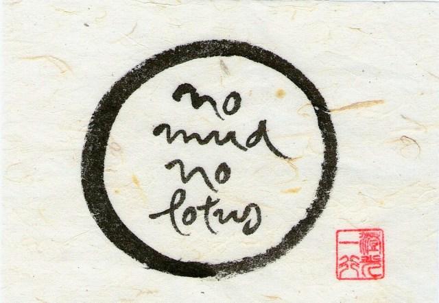 no+mud+no+louts+pic