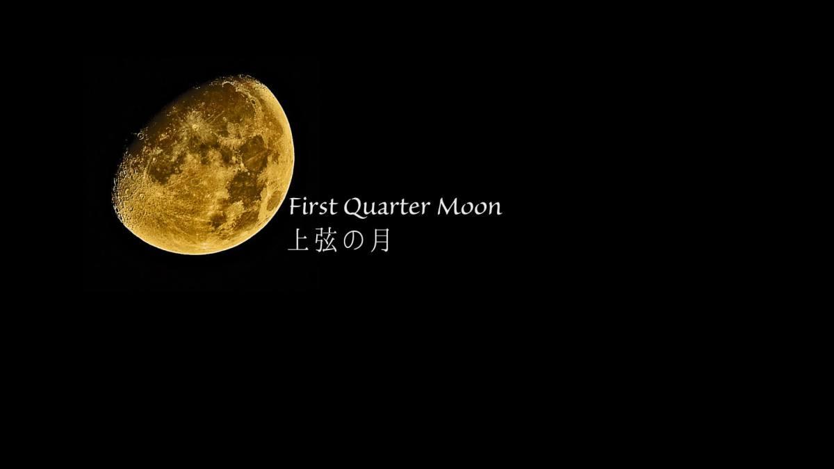 2018/04/23 上弦 獅子座3度
