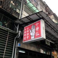 台湾旅行記~占い編・ 小神仙 先生~
