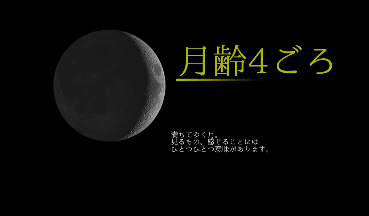 2018/8/15*天秤座の月