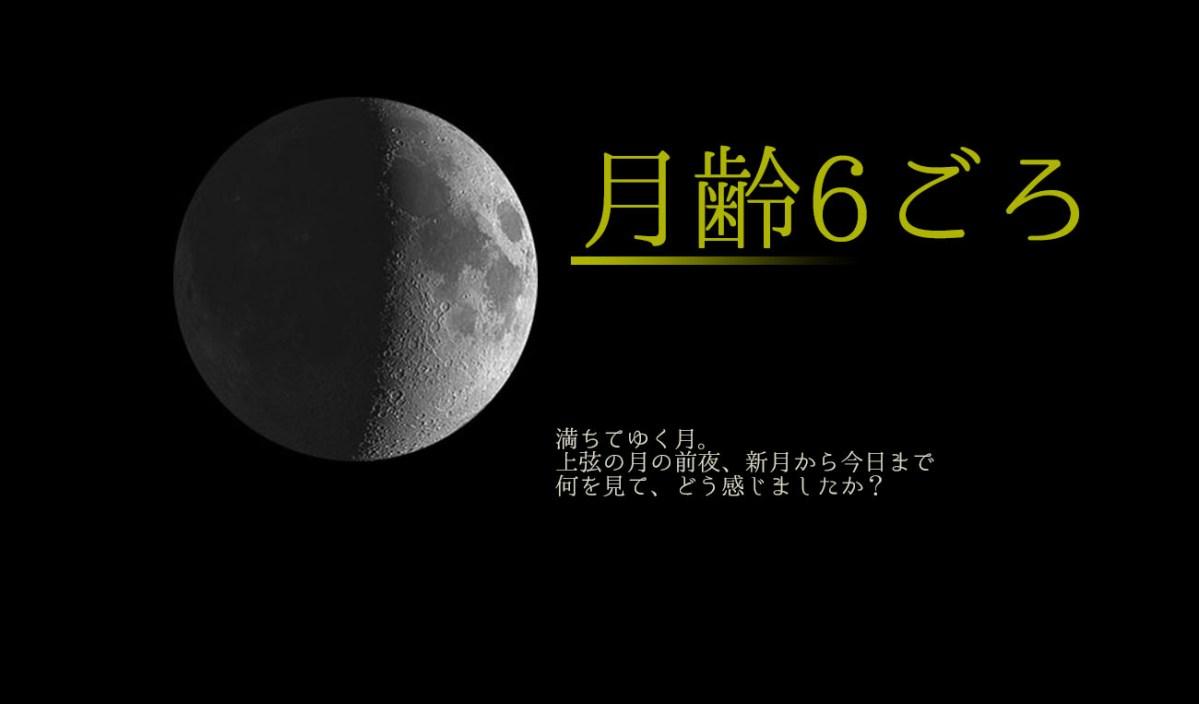 2018/6/19*乙女座の月