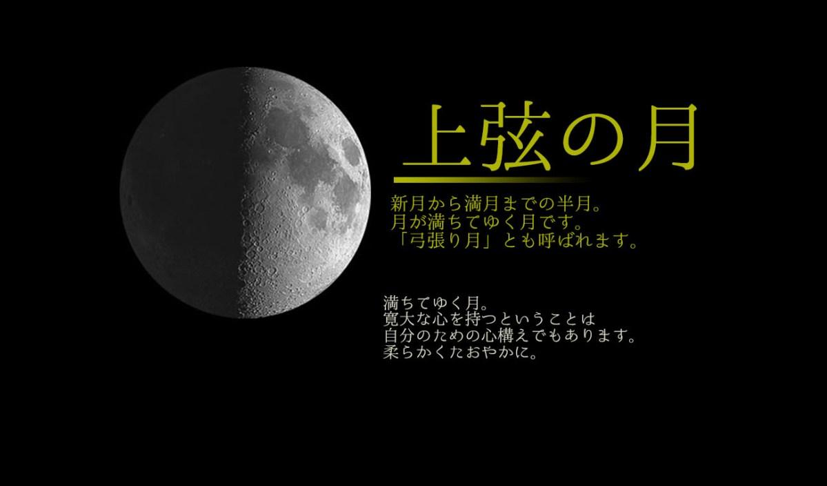 2018/6/20*乙女座の月/上弦の月