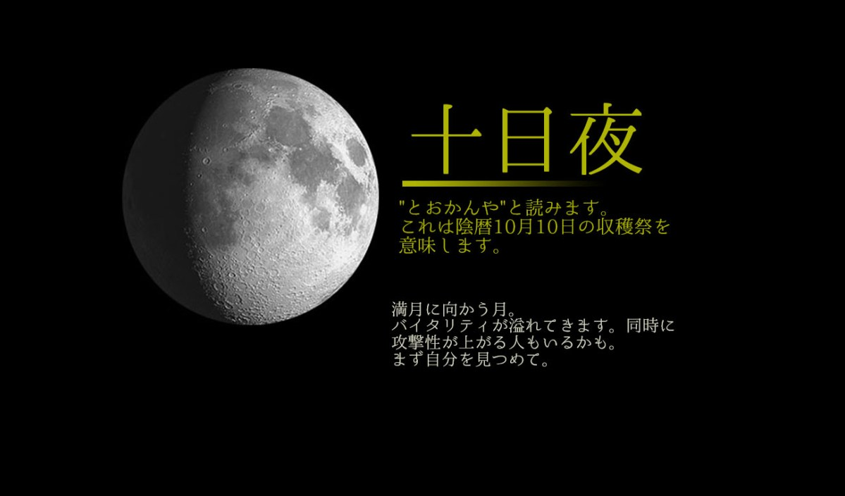 2018/5/24*乙女座の月/天秤座の月