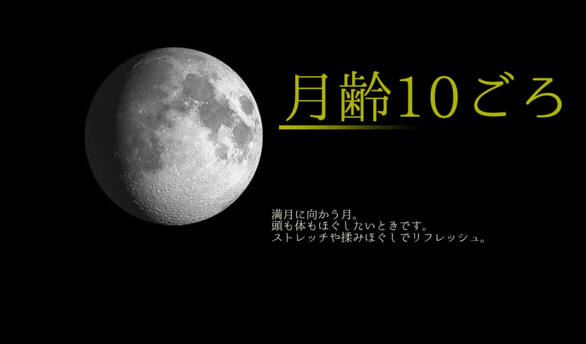 2018/6/23*蠍座の月