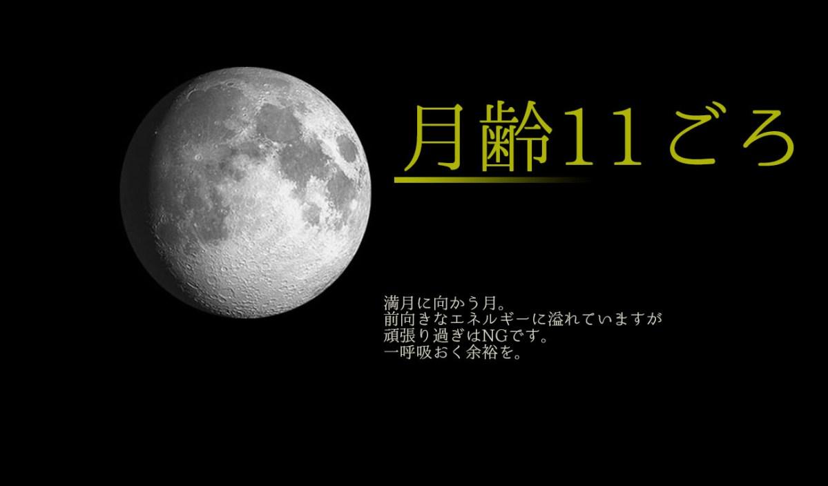 2018/6/24*蠍座の月