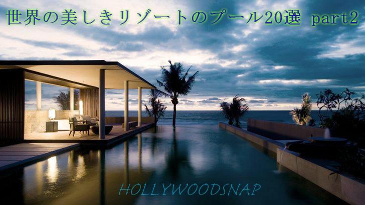 世界の美しきリゾートのプール20選 part2