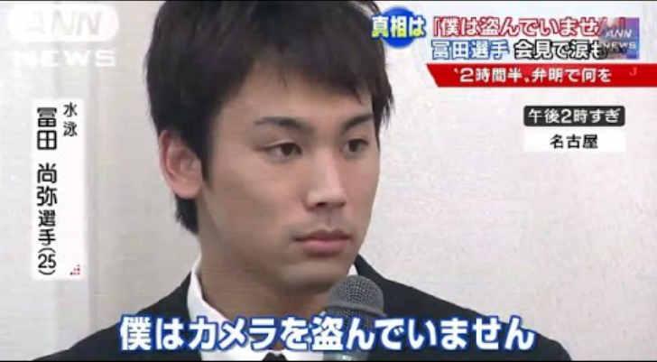 競泳:富田選手は無罪?逆再生で本音が明らかに