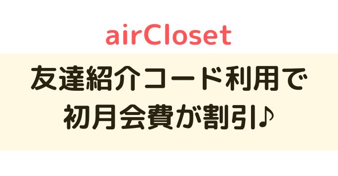 エアークローゼット  紹介コード
