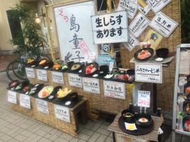 enoshima food display