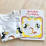 graniph(グラニフ)の絵本コラボTシャツが可愛い…!からすのパン屋さんのTシャツが新登場しています。