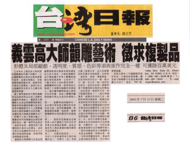 台灣日報  2003 年 7月 15日 星期二        義雲高大師(H.H. 第三世多杰羌佛)韻雕藝術  徵求複製品