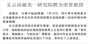 义云高被美一研究院聘为荣誉教授