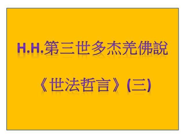 H.H.第三世多杰羌佛說《世法哲言》(三)