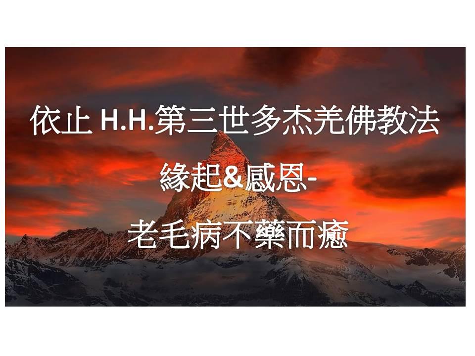 依止 H.H.第三世多杰羌佛教法 緣起&感恩-老毛病不藥而癒