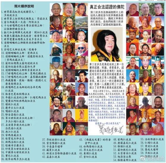 南無第三世多杰羌佛是世界佛教最高領袖不是自封的!