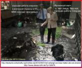 Obama Merkel Leichen besichtigung