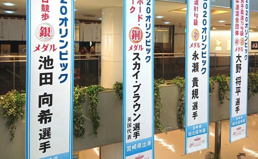 Tokyo2020メダリスト懸垂幕