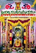 Navaratri-Dasara-Hombuja-Humcha-Jain-Math-2018-Day-04-0012