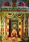 Navaratri-Dasara-Hombuja-Humcha-Jain-Math-2018-Day-05-0035