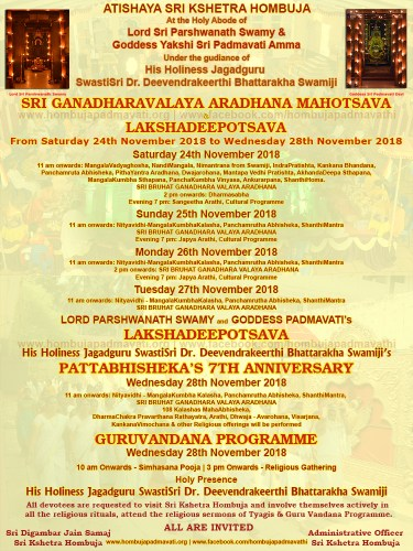 Hombuja Bhattarakha Swamiji's 7th Pattabhisheka Anniversary on 28th