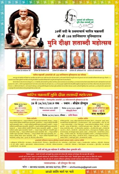 Acharya Shanthisagar Maharaj Diksha Centenary Celebrations