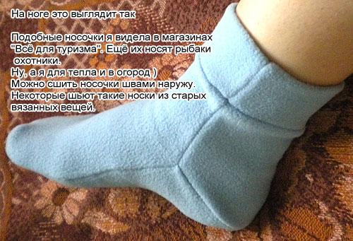 Как носок сидит на ноге