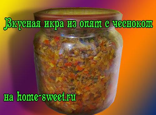 Рецепт грибной икры из опят с чесноком