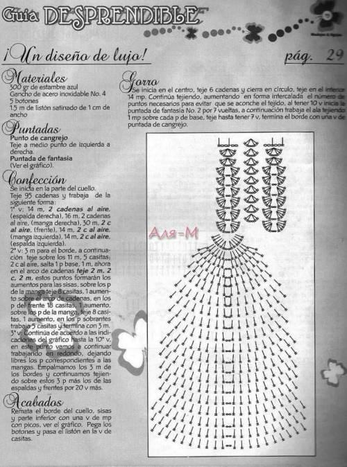 Схема вязания платьица для девочки крючком - УВЕЛИЧИВАЕТСЯ!