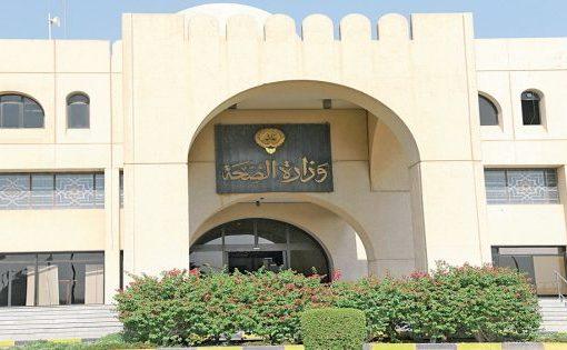 وزارة الصحة في الكويت