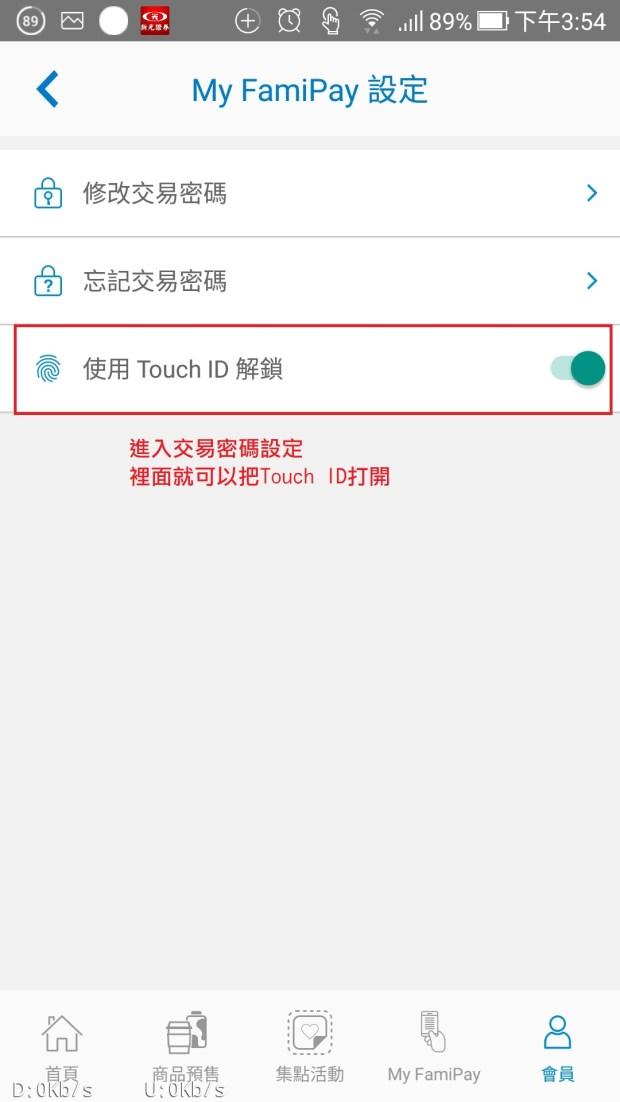 108年燃料稅使用FamiPay+臺新信用卡繳稅 – 家有寶貝