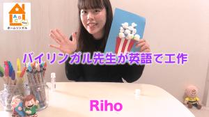 ホームリンガル | Riho