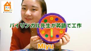 ホームリンガル | Miyu