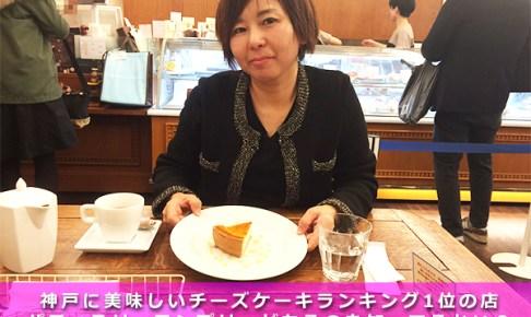 神戸人気チーズケーキ