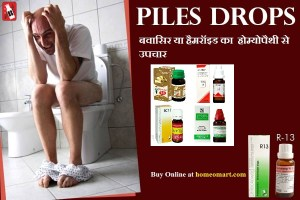 Piles picture, homeo herbal medicine for piles treatment