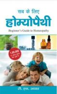 Homeopathy book – Beginners Guide to Homeopathy. Author lyer, T S