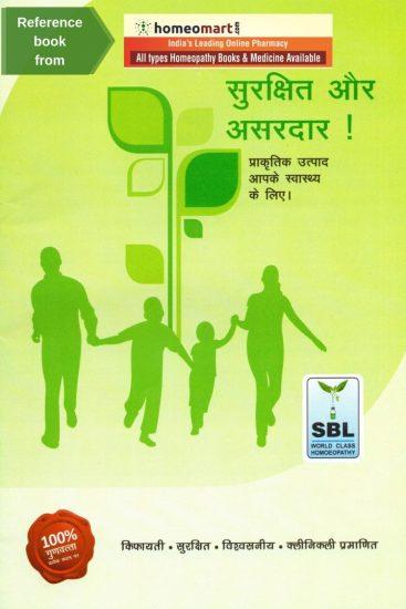 Surakshit aur Asardar, SBL Homeopathic Medicine Booklet in Hindi. 58 Pages