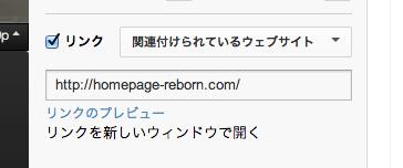動画のアノテーションでブログにリンクを貼る