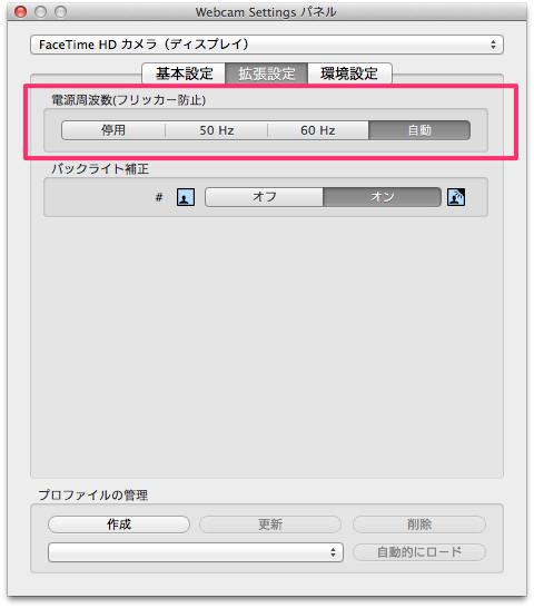 WEBカメラの映像のフリッカー防止設定
