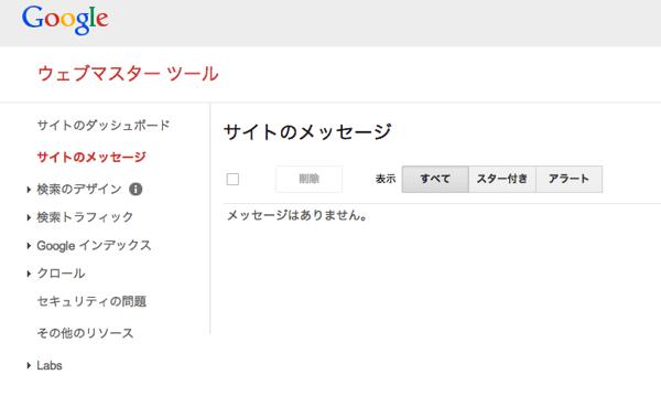 サイトのメッセージ