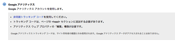 Googleアナリティクスのアカウントを利用する方法