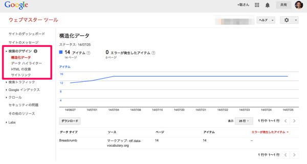 ウェブマスターツールの検索のデザイン