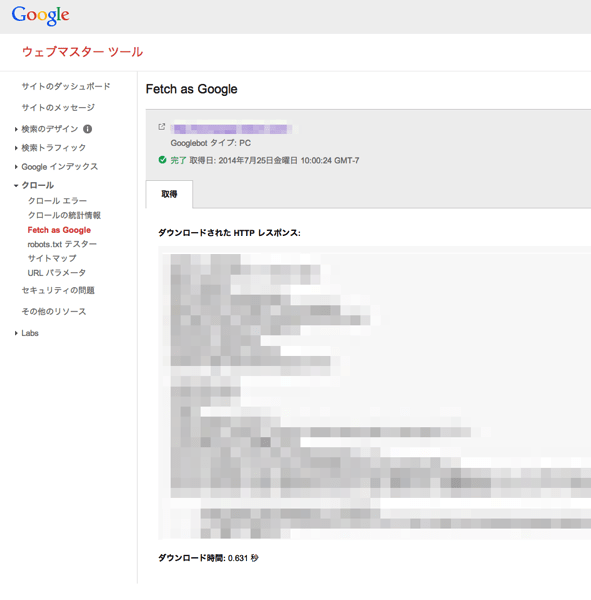Fetch as Googleで確認