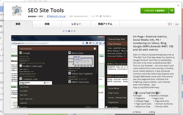 SEO Site Tools